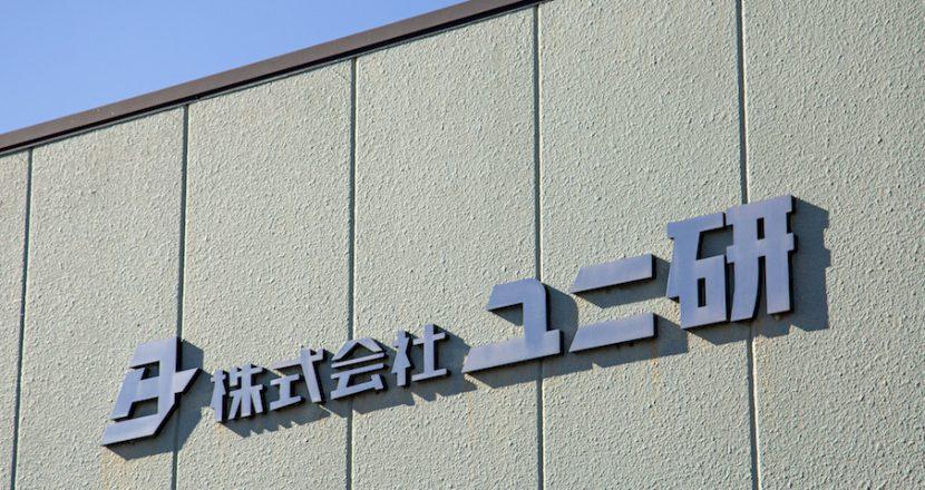 ユニ研事務所