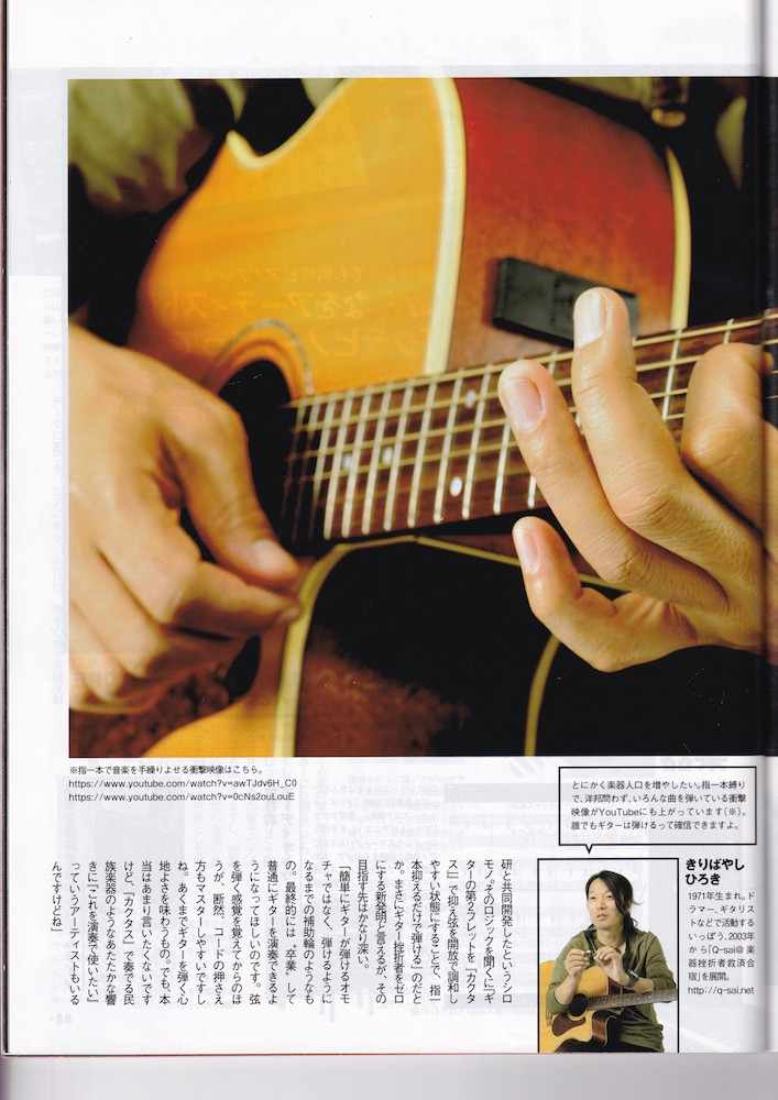MONO雑誌・カクタス紹介